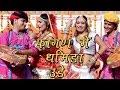 Rajasthani POPULAR Fagan Song | 'Fagan Mein Dhamida Udhe' FULL VIDEO SONG | Marwadi Fagun Songs