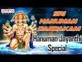 Popular Sri Hanuman Dandakam - Hanuman Jayanathi 2017 | Parthasaradhi | Telugu Devotional Songs