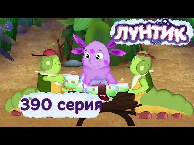 Лунтик Новые серии - 390 серия. Солёный чай
