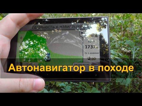 АВТОМОБИЛЬНЫЙ НАВИГАТОР в походе (в лесу, в горах).  Навигаторы Garmin Nuvi
