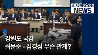 """R)도청 국감 """"최지사 김경성과 무슨 관계?"""""""