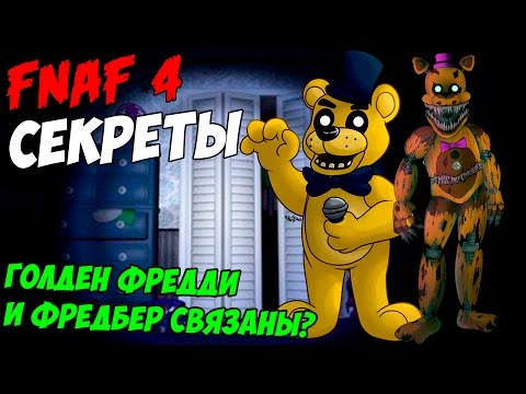 Five Nights At Freddy's 4 - ГОЛДЕН ФРЕДДИ И ФРЕДБЕР СВЯЗАНЫ?: