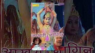 Nagin | नागीन | Rajeev, Priya Malik, Ramesh Goyal | Haryanvi Movies