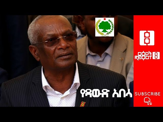 Ethiopia: || Reyot Kin - 10/7/18