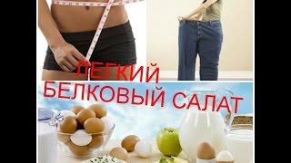 Рецепт ДЛЯ ПОХУДЕНИЯ: Салат БЕЛКОВЫЙ( легкий).ОООчень вкусно)