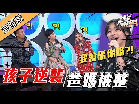 台綜-綜藝大熱門-20190404 孩子的逆襲!?我會騙你嗎~整老媽計畫通!