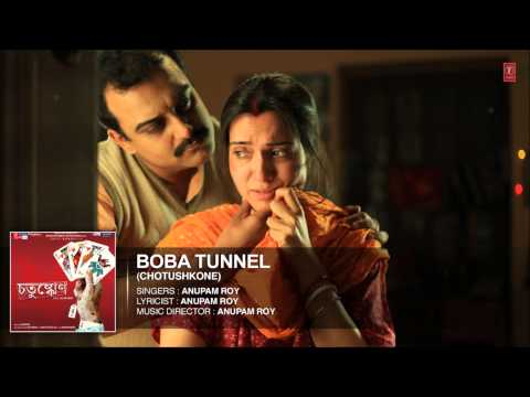Boba Tunnel Full Song (Audio) - Bengali Film
