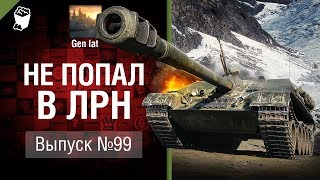 Не попал в ЛРН №99 [World of Tanks]