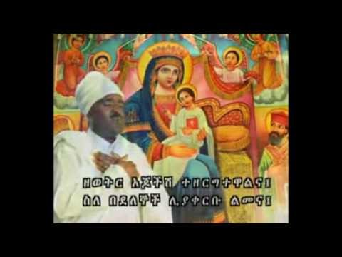 ▶ Eth. Orthodox Mezmur 'mezengat Balebet' መዘንጋት ባለበት By Yilma Hailu video