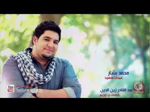عيدنا سعيد - محمد بشار   طيور الجنة Music Videos