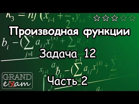 ЕГЭ 2018. Математика (Профиль). Задание 12. Часть 2.