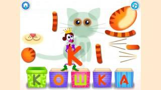 Веселая азбука!!! Обучающее видео для детей 3-6 лет. Учим буквы русского алфавита И,Й,К.