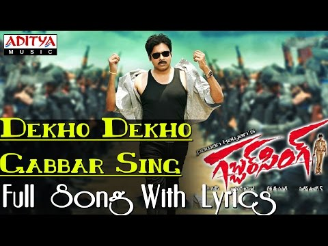 Dekho Dekho Gabbar Singh Full Song With Lyrics -Gabbar Singh Songs - Pawan Kalyan, Shruti Haasan. .