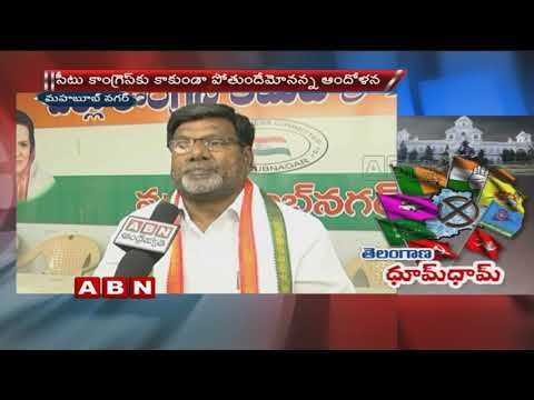 Race For Mahabubnagar Assembly Seat | Congress | TDP | TJAC | ABN Telugu