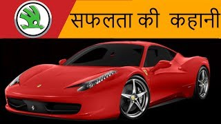 Skoda success story in hindi | SKODA Peace of Mind | Motivational Biography