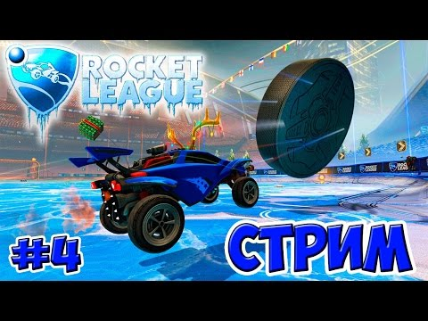 ЗАПИСЬ СТРИМА Rocket League ХОККЕЙ (HOCKEY) ИГРА С ПОДПИСЧИКАМИ на Twitch (4 серия)