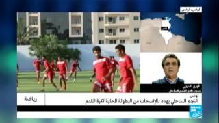 تونس ـ النجم الساحلي يهدد بالانسحاب من البطولة المحلية لكرة القدم