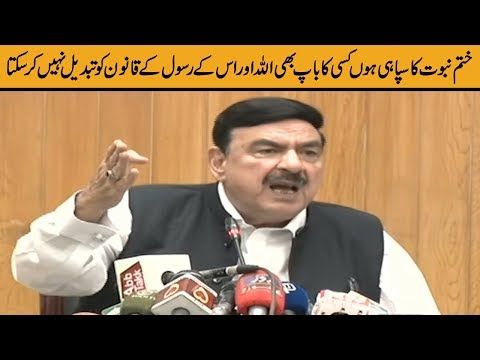 Railway Minister Sheikh Rasheed Press Conference today | 20 July 2019