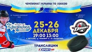 Льдинка-Компаньйон : Донбасс