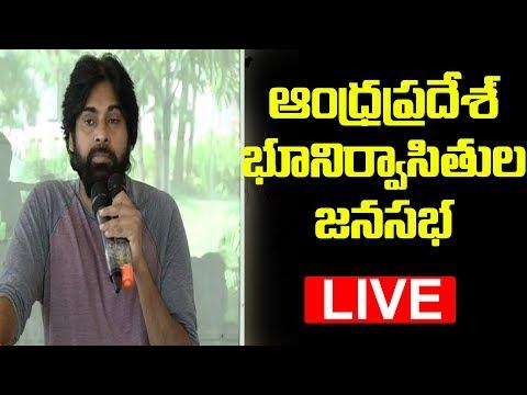 Janasena Chief Pawan Kalyan Speech Live At Rushikonda | ఏపీ భూనిర్వాసితుల జనసభ