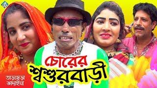 চোরের শশুরবারী ভাদাইমা   Chorer Shoshur Bari Vadaima   Bangla Comedy Video