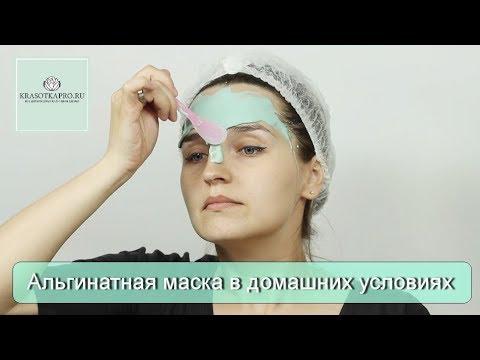 Рецепт альгинатных масок в домашних условиях