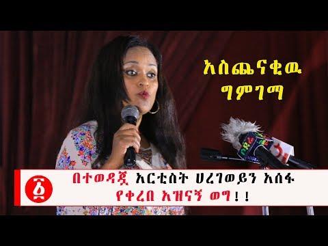 Ethiopia : አስጨናቂዉ ግምገማ  በተወዳጇ አርቲስት ሀረገወይን አሰፋ  የቀረበ አዝናኝ ወግ!!