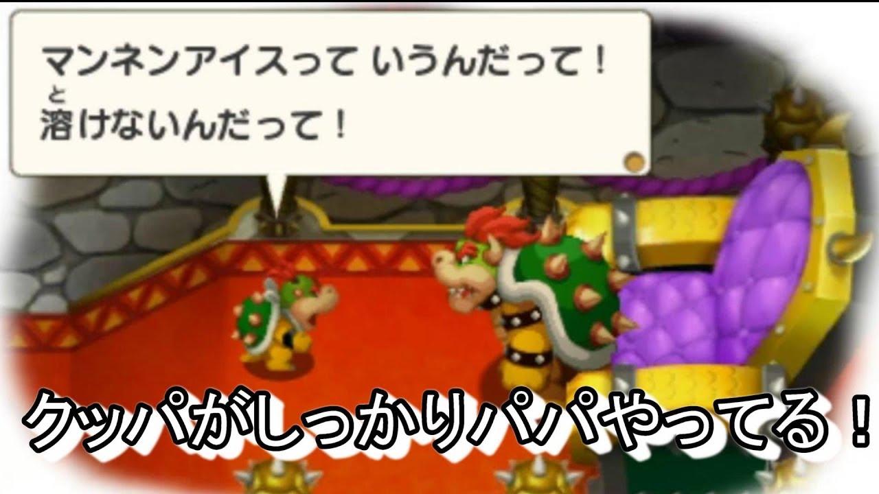 クッパ (ゲームキャラクター)の画像 p1_25