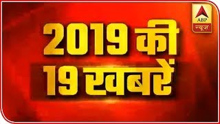 Watch Top 19 Political News Of The Day | ABP News