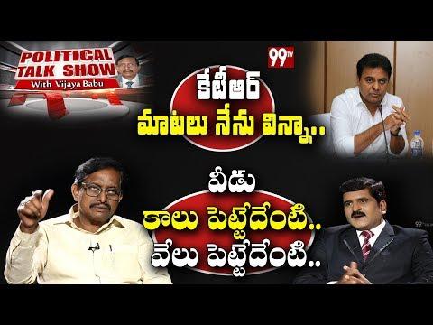 Political Talk Show with Former RTI Commissioner Vijay Babu | Mahakutami vs TRS | #Elections | 99TV