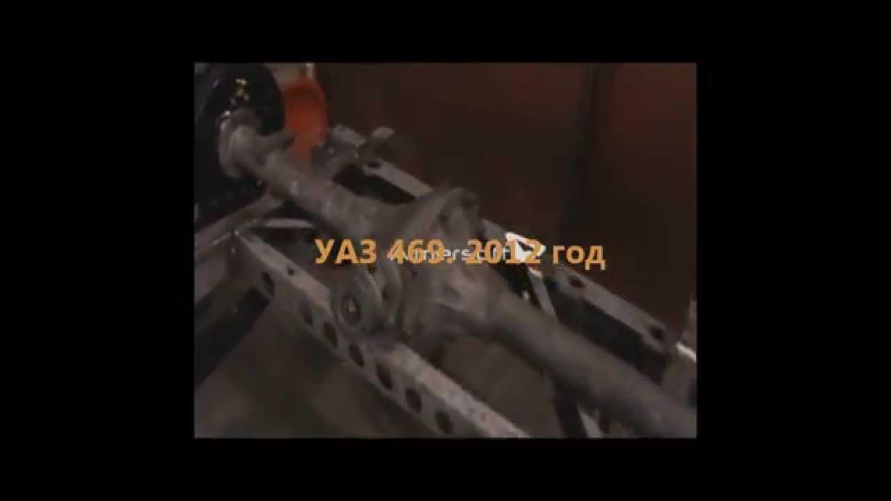 УАЗ 469. 2012 год.Фрагмент 8. Сборка мостов на УАЗ.