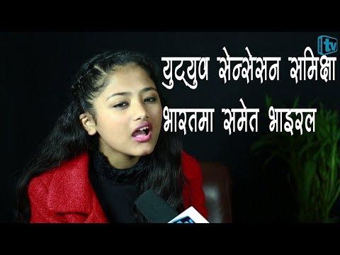 संसार भुलाउने समिक्षाको स्वर,भारतमा समेत भाइरल Interview Samikshya Basnet||Nepali Viral Singer|