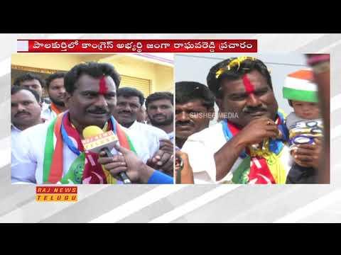 Palakurthi Congress MLA Candidate Janga Raghava Reddy Election Campaign || Raj News