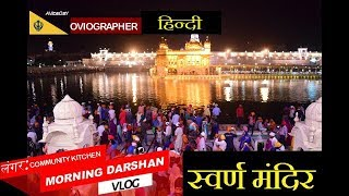 Best Golden Temple Short film ft. Oviographer | Vlog #7