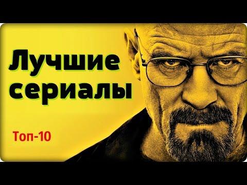 ТОП-10 - ЛУЧШИЕ СЕРИАЛЫ