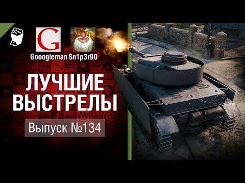 Лучшие выстрелы №134 - от Gooogleman и Sn1p3r90 [World of Tanks]