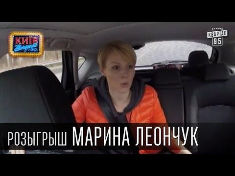 Розыгрыш Марины Леончук, журналистки, украинской телеведущей | Вечерний Киев, розыгрыши 2015