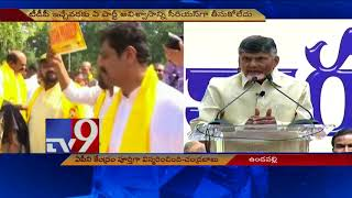 CM Chandrababu speech @ Sadhikara Mitra meeting || Amaravati