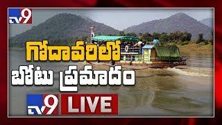 Godavari boat accident LIVE || Tourist Boat Capsizes in Godavari River LIVE || East Godavari - TV9