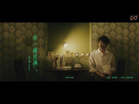 劉以豪 Jasper Liu【有一種悲傷 A Kind of Sorrow】Official Music Video