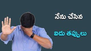 5 Big mistakes i've made ||Telugu Tech Tuts