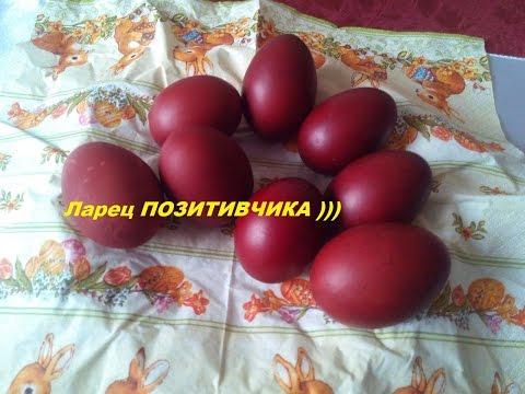 Как покрасить яйца на Пасху в луковой шелухе / eggs for Easter