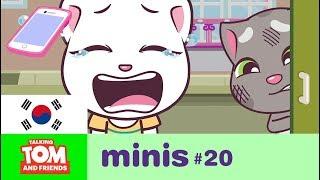 [토킹톰앤프렌즈미니즈 에피소드] 20화 - 안젤라의 잃어버린 휴대폰|말하는 고양이