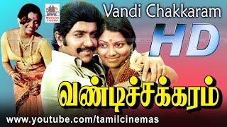 Vandi Chakkaram Movie  சிவகுமார் சரிதா சில்க் சுமிதா நடித்தவா மச்சான் வா போன்ற பாடல்கள் நிறைந்த படம்