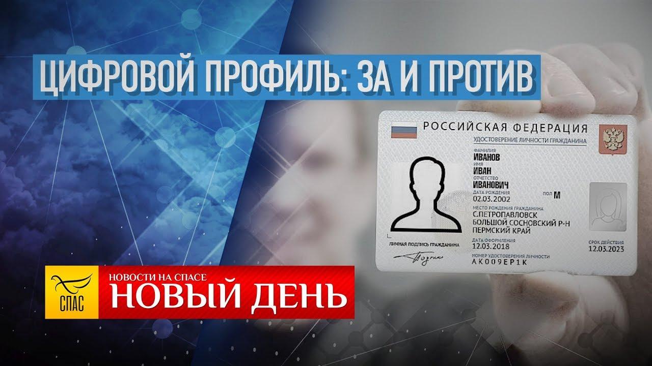 НОВЫЙ ДЕНЬ. НОВОСТИ. ВЫПУСК ОТ 27.03.2019