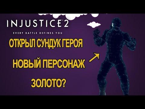СУПЕР СЮЖЕТНАЯ ЛИНИЯ♦INJUSTICE 2