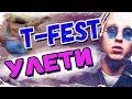 T Fest Улети РАЗБОР на гитаре с табами от Гитар ван mp3