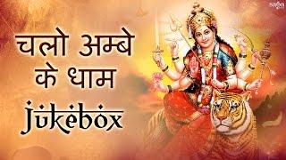 Durga Maa Songs - Navratri Special Songs - New Hindi Devotional Songs - Bhakti Songs