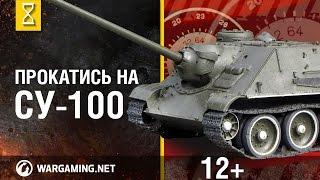 Прокатись на СУ-100. В командирской рубке СУ-100 часть 2  [World of Tanks]