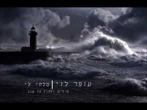 עופר לוי - סלחי לי OFER LEVI